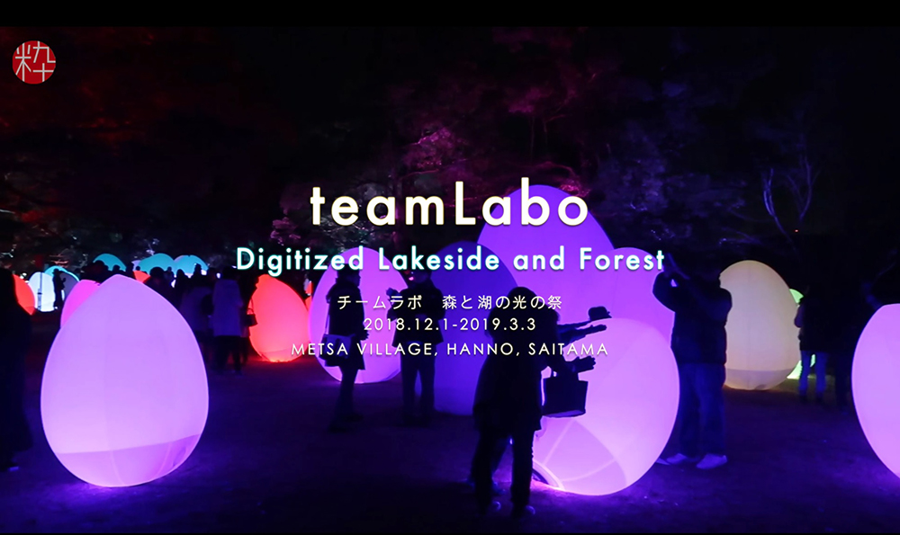 teamlabo Digitized Lakeside and Forest ที่ metsa