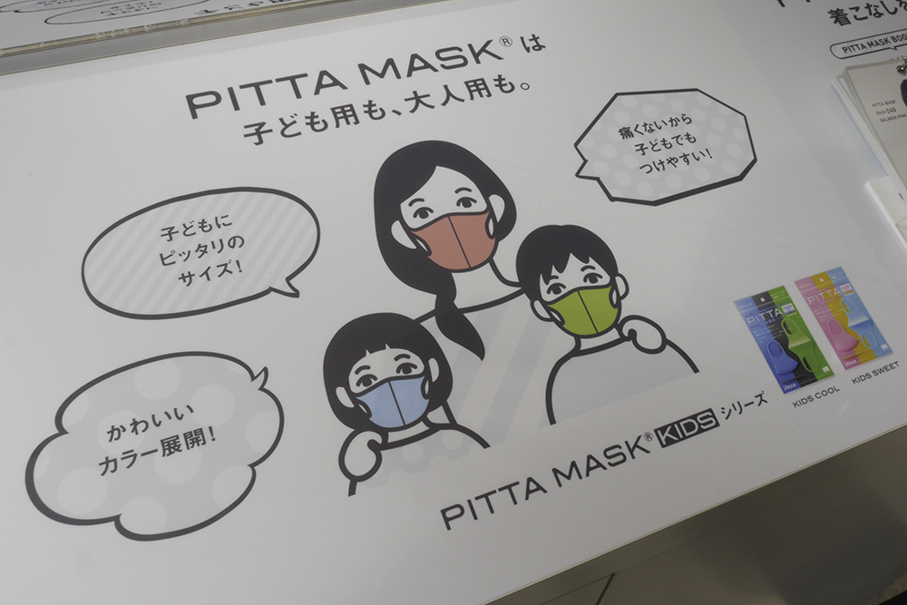 PITTA MASK COLORFUL POP UP STORE 팝업스토어